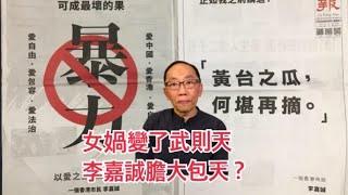 20190816 女媧變了武則天 李嘉誠膽大包天?