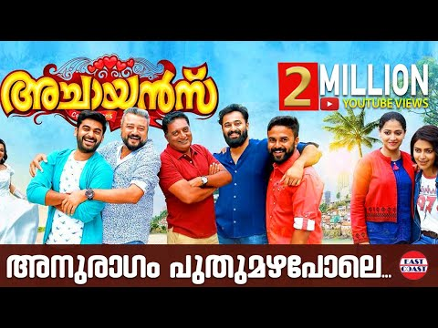 Anuragam Puthumazhapole - Achayans Malayalam Movie Song