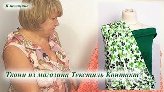 """Посылка с тканями от магазина """"Текстиль Контакт"""".  Новая коллекция"""