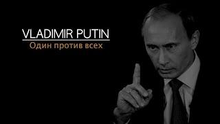 Владимир Путин. Один против всех/ Vladimir Putin. One against all