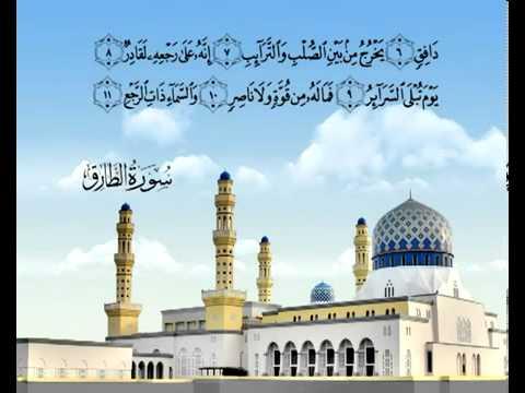 सुरा सूरतुत् तारिक़<br>(सूरतुत् तारिक़) - शेख़ / मुहम्मद अल-मिनशावी -