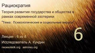 Развитие общества. Лекция 6. Новый государственный строй. Рациократия. neoesoterik.org  astrokey.org