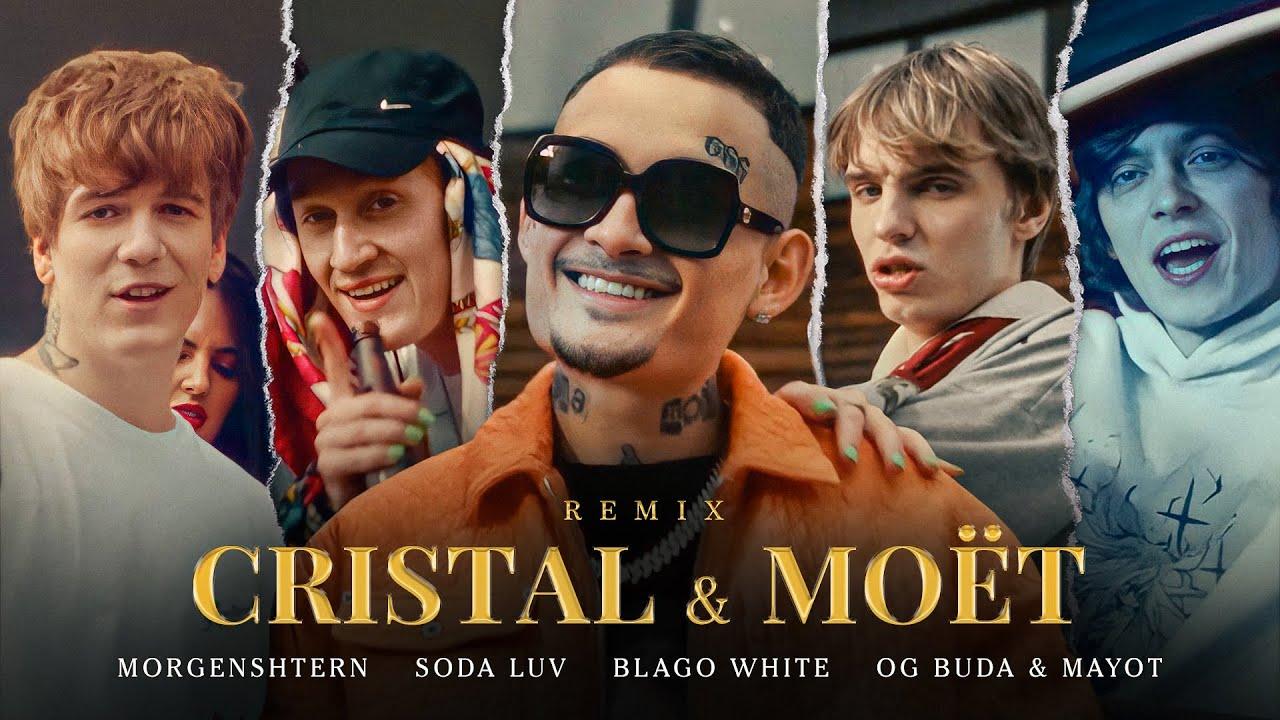Morgenshtern, SODA LUV, blago white, MAYOT & OG Buda — Cristal & МОЁТ (Remix)