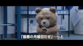 映画『テッド2』 US予告編