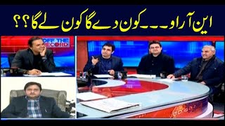 Off The Record | Kashif Abbasi | ARYNews | 16 January 2019
