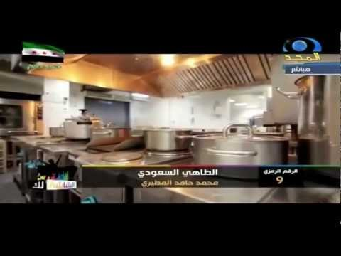 الطاهي السعودي   مشاركة في الشاشة لك