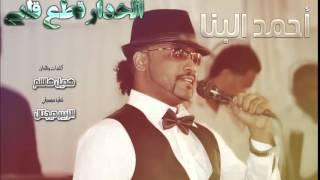 اغاني حصرية احمد الجقر - الخدار قطع قلبي || أغاني سودانية 2017 تحميل MP3