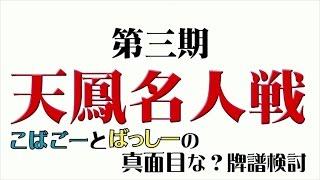 【麻雀】こばごーの天鳳名人戦牌譜検討~第10回~ 1/2