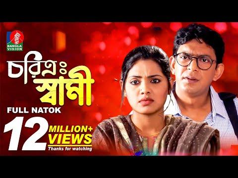 charitra shami চরিত্র স্বামী full