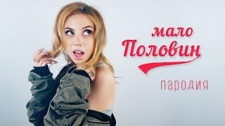 Ольга Бузова - МАЛО ПОЛОВИН / ПАРОДИЯ