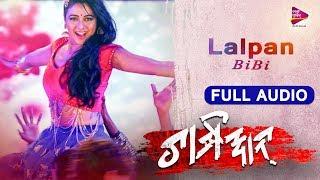 Full Audio: Lalpan BiBi | Official | Champion | Archita | Asima Panda