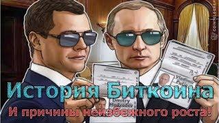 Биткоин ⚡️ Блокчей, история и факты. Документальный фильм про криптовалюты. 2019.