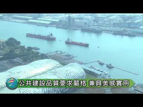 2017城市工程品質金質獎 陳菊:提升高雄城市質感