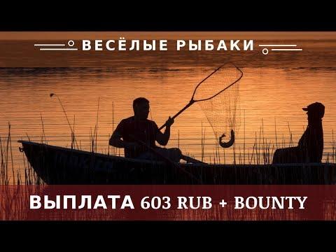 Весёлые рыбаки (fun-fishermen.org) отзывы 2020, обзор, mmgp, Выплата 603 RUB + BOUNTY