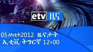 05 ለካቲት 2012 ዓ/ም ዜናታት ኢቲቪ ትግርኛ 12 ፡00