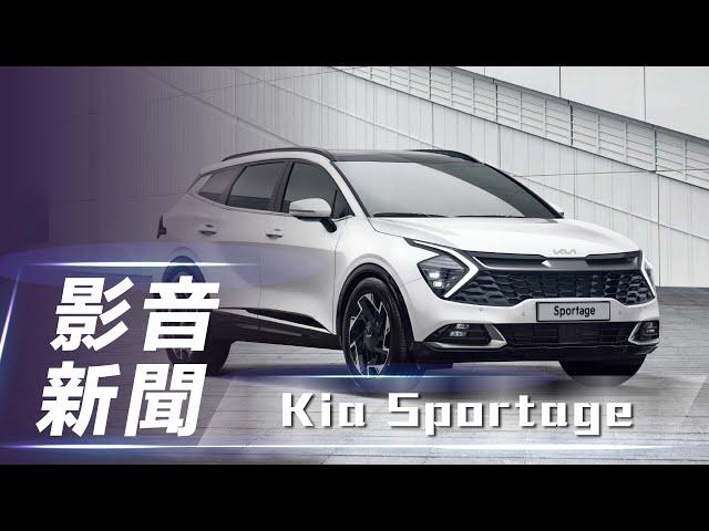 【影音新聞】Kia Sportage 韓系動感休旅 全新大改款來襲!【7Car小七車觀點】