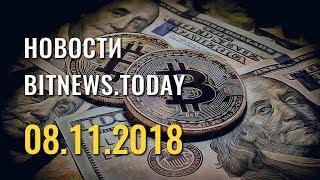 Новости Bitnews.Today 08.11.2018