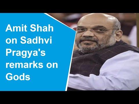 मोदी सरकार, भाजपा ने साध्वी प्रज्ञा की गोडसे की टिप्पणी की कड़ी निंदा की: अमित शाह