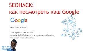 Гугл кэш показывает 404 - что делать если кеш Гугла не показывается