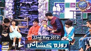 Shan e Iftar – Roza Kushai - (Kids Segment) - 22nd  May 2019
