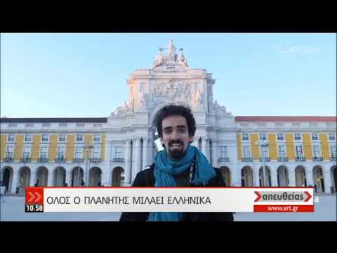 «Ήξερες ότι μιλάς ελληνικά;» | 10/02/2020 | ΕΡΤ