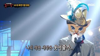 King Of Mask Singer EP282