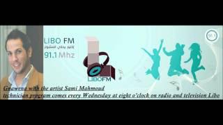 اغاني حصرية غناوينا مع سامي محمود Promotion تحميل MP3