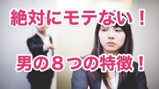 【モテたい人必見】絶対にモテない男の8つの特徴 - YouTube