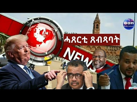 #Eritrea #Ethiopia#SouthSudan ሓጸርቲ ጸብጻባት ናይ ሎሚ ረፍዲ 19/05/2020