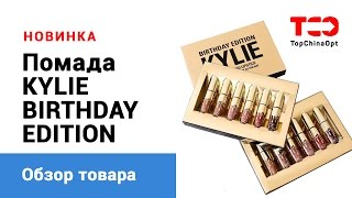 Помада KYLIE BIRTHDAY EDITION