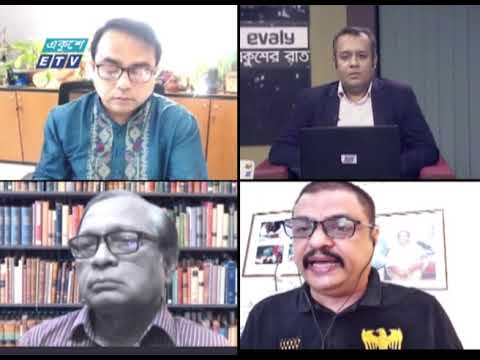 Ekusher Raat | একুশের রাত | বিষয়: শিথিল লকডাউনে কোথায় যাবে পরিস্থিতি? | 14 July 2021 | ETV Talk Show