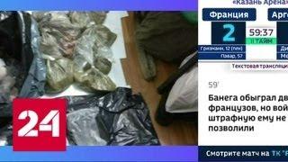 Ростовские полицейские попались на наркотиках - Россия 24