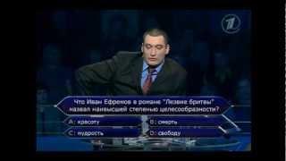 Кто хочет стать миллионером - Александр Кузин