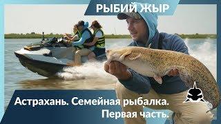 Передача про рыбалку в астрахани