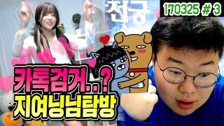 카카오톡 하트 이모티콘 검거..? + 지여닝님 최초탐방! (17.03.25 #3) Bongjun