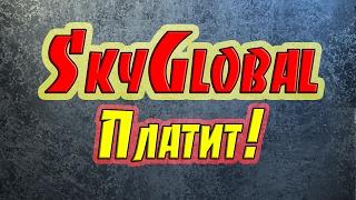 SkyGlobal.Cc - SkyGlobal Проект ПЛАТИТ!