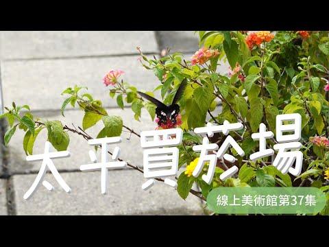 🌟【線上美術館37📹】~ 太平買菸場 ~2020/11/25上線