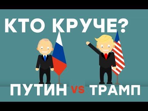 Путин и Трамп - Сравнение. Президент России и США - Сколько денег у Путина? - Шоу фактов