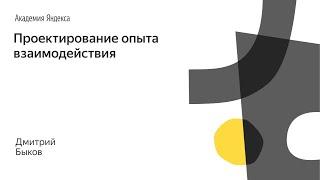 014. Школа дизайна – Проектирование опыта взаимодействия. Дмитрий Быков