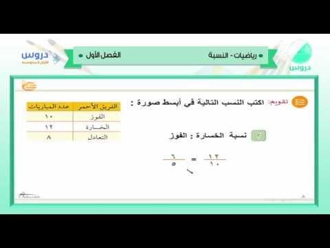 الأول المتوسط | الفصل الدراسي الأول 1438 | رياضيات | النسبة