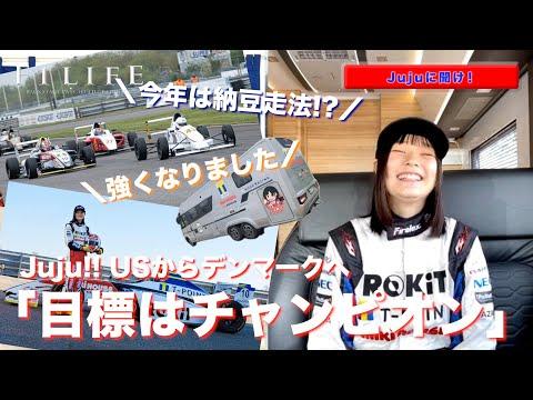 【Jujuに聞け!】デンマークF4参戦のJuju「今年の目標はチャンピオンです」