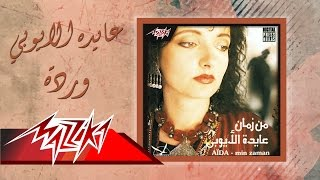 تحميل اغاني Warda - Aida el Ayoubi وردة - عايدة الأيوبي MP3