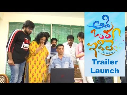 adi-oka-idile-movie-trailer-launch-by-dil-raju