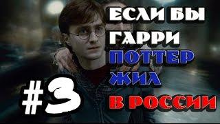 Если бы Гарри Поттер жил в России #3 [Alex Enigmix]