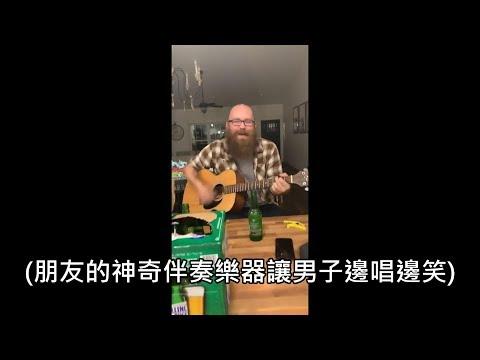 男子唱歌時朋友在旁伴奏,朋友用的神奇伴奏樂器讓男子笑場