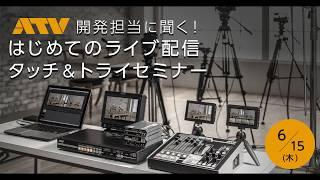 はじめてのライブ配信 タッチ&トライセミナー