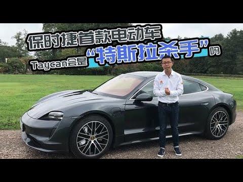 無限彈射起步,保時捷首款電動車Taycan試駕【YYP車評】
