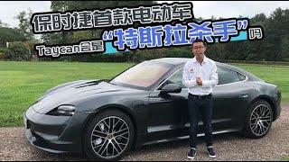 无限弹射起步,保时捷首款电动车Taycan试驾【YYP车评】