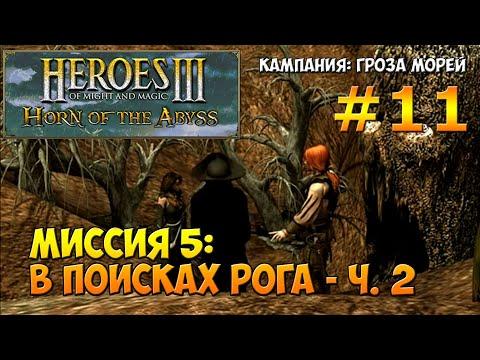 Скачать игру стратегия герои меча и магии 5
