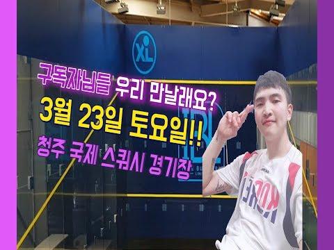[영훈TV] 스쿼시도치고 경품도 받아가자!! 영훈TV와 라켓마켓이 함께하는 첫대회!!